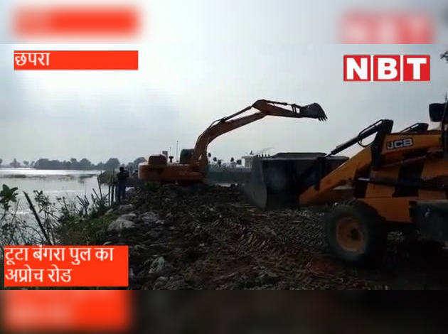 Video :- सीएम नीतीश कुमार के उद्घाटन से पहले ही टूटा बंगरा पुल का अप्रोच रोड