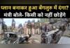 क्या बेंगलुरु में प्लान बनाकर किया गया दंगा?