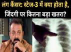 लंग कैंसर स्टेज-3: संजय दत्त को कितना खतरा?