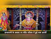 Krishna Janmashtami: मथुरा में श्रीकृष्ण जन्माष्टमी के दिन जन्मभूमि के गर्भगृह के खास दर्शन