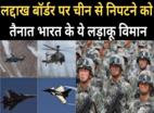 लद्दाख बॉर्डर पर चीन के लिए तैनात ये लड़ाकू विमान