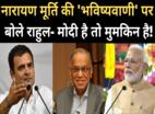 GDP में गिरावट, राहुल का मोदी सरकार पर तंज