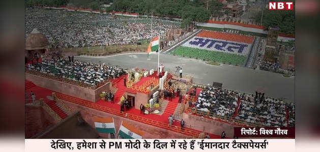 देखिए, हमेशा से PM मोदी के दिल में रहे हैं 'ईमानदार टैक्सपेयर्स'
