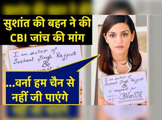 Sushant Singh Rajput की बहन ने की CBI जांच की मांग, कहा- ...वर्ना हम चैन से नहीं जी पाएंगे
