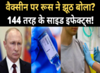 वैक्सीन: रूस ने झूठ बोला? इतने साइड इफेक्ट