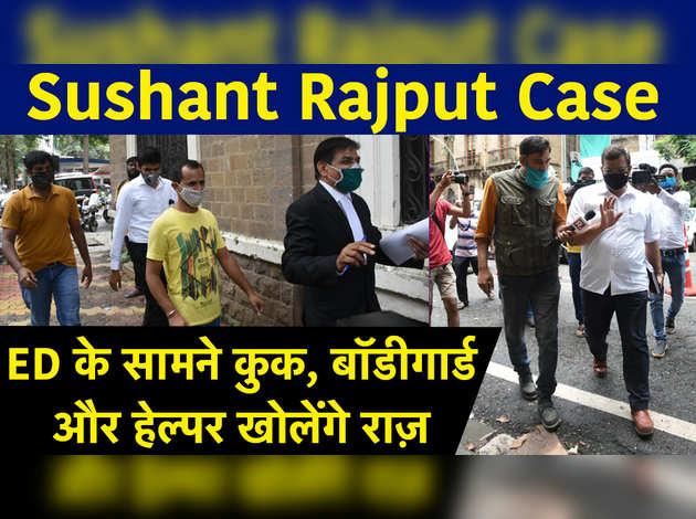 Sushant Rajput Case: ED के सामने कुक, बॉडीगार्ड और हेल्पर खोलेंगे राज