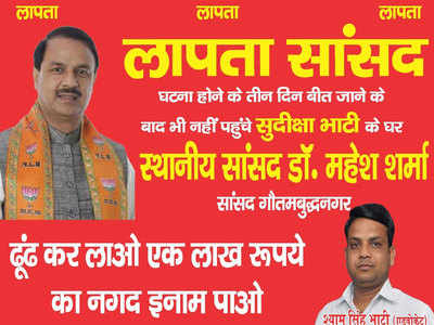 डॉ. महेश शर्मा को लाने वाले को एक लाख का इनाम किया घोषित