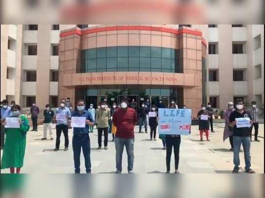 Patna News Update: हड़ताल पर पटना एम्स के जूनियर डॉक्टर, जानें क्या है इनकी मांगें