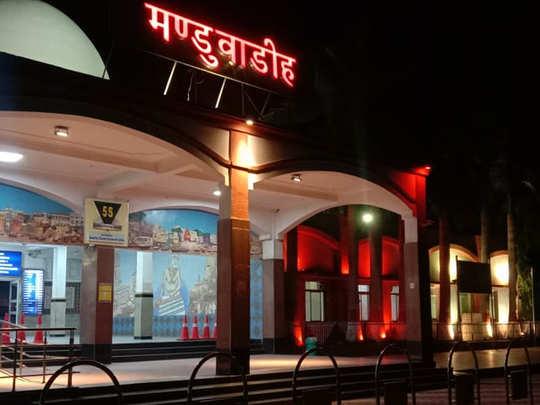मंडुवाडीह रेलवे स्टेशन