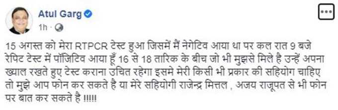 अतुल गर्ग ने फेसबुक पर दी जानकारी