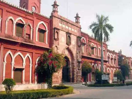 अलीगढ़ मुस्लिम विश्वविद्यालय (फाइल फोटो)