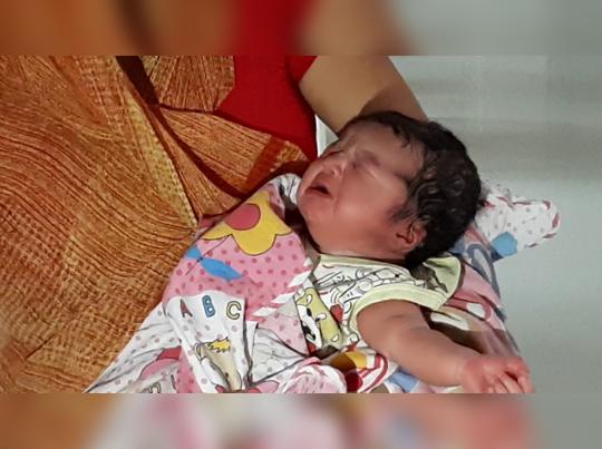 Corona good news : मां ने दिया साढे तीन किलो वजनी स्वस्थ बच्ची को जन्म, 15 अगस्त को मां हुई थी कोरोना पॉजिटिव