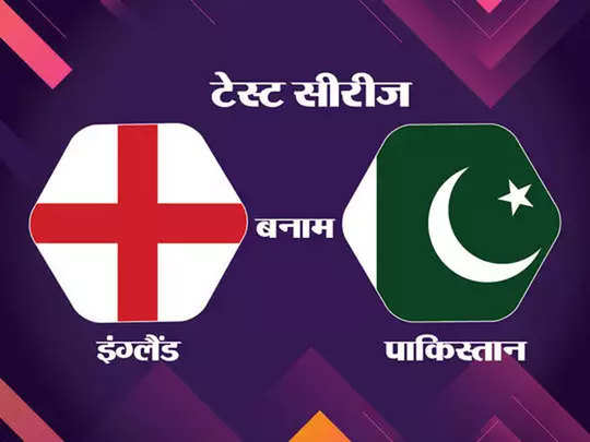 england-pakistan