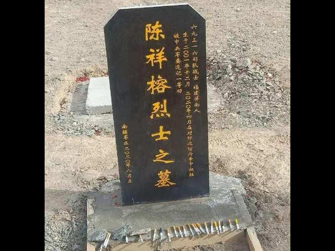 चीनी सैनिक की कब्र की तस्वीर