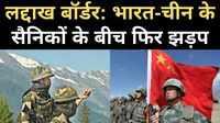 लद्दाख बॉर्डर: भारत-चीन के सेनिकों के बीच फिर हुई झड़प