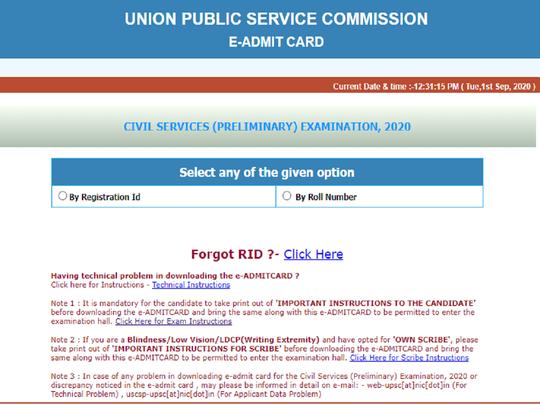 UPSC Prelims admit card 2020: सिविल सेवा प्रारंभिक परीक्षा के एडमिट कार्ड जारी, करें डाउनलोड
