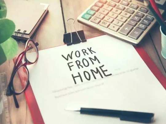 वर्क फ्रॉम होमचा कंटाळा आलाय? या ५ गोष्टींमुळे होऊ शकते मदत