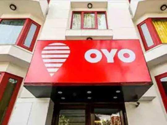 परीक्षार्थियों को मिलेगा ओयो होटल में डिस्काउंट (File Photo)