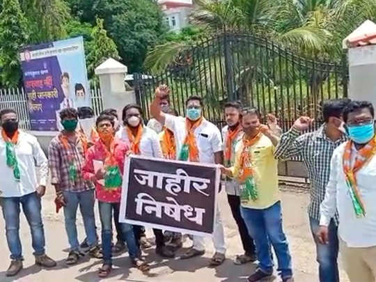 bjp protest sangli