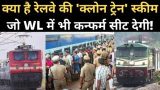 clone train scheme kya hai: what is clone train scheme - What is Clone Train:  रेलवे की क्लोन ट्रेन स्कीम जो वेटिंग लिस्ट वाले यात्रियों को भी देगी  कन्फर्म सीट, Watch news