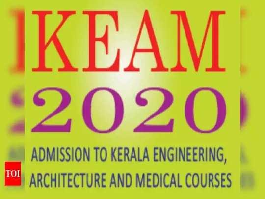 keam result 2020