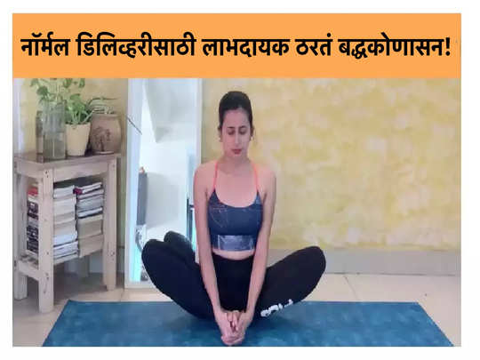 how baddha konasana or cobbler pose help in normal delivery in marathi