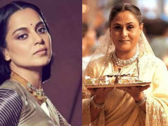 kangana vs jaya bachachan