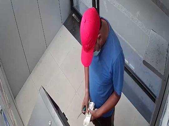 ATMमधून बघता बघता त्यांनी लाखो रुपये काढले, व्हिडिओ झाला व्हायरल