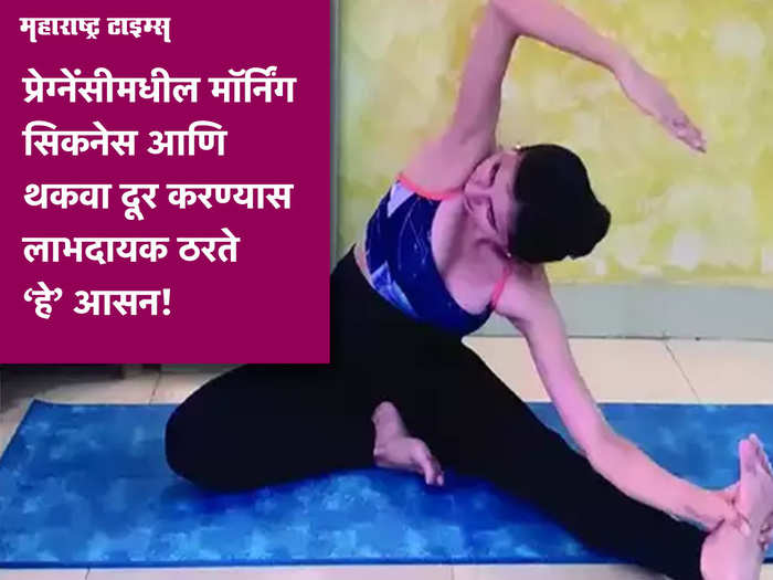 yoga practices or poses which will help to reduce pregnancy morning sickness and fatigue in marathi