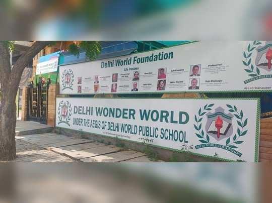 कोरोना काल में स्कूल हैं बंद, फिर भी बंटी-बबली की जोड़ी ने फीस के नाम पर अभिभावकों को लगा दी चपत
