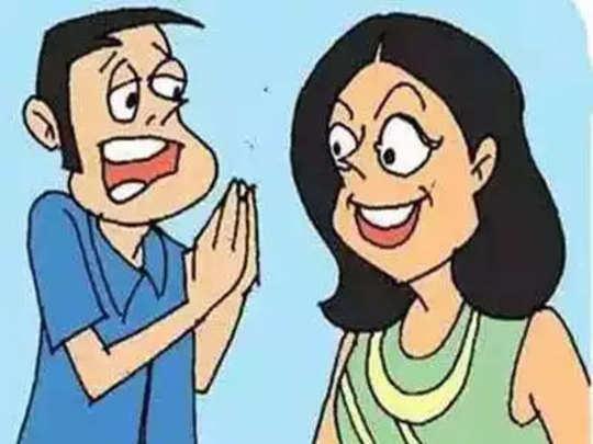 शादीशुदा व्यक्ति में बीवी का खौफ