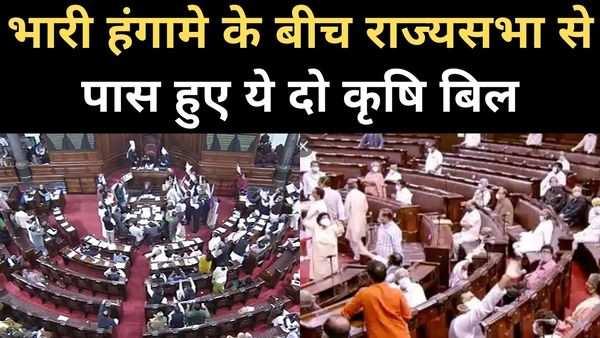 agriculture bills passed from rajya sabha tmc calls it death of democracy