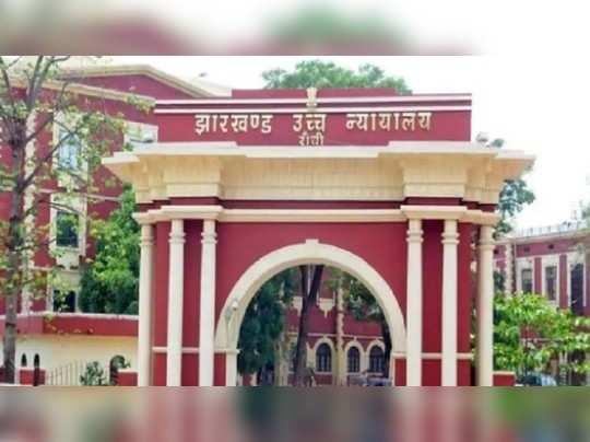 Jharkhand News: झारखंड हाई कोर्ट ने रद्द की 18 हजार शिक्षकों की नियुक्ति प्रक्रिया