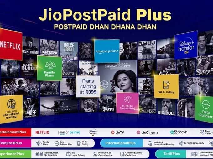 जियो ने पोस्टपेड प्लस नाम से नई सर्विस शुरू की है