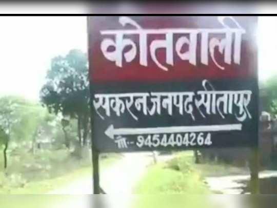 सीतापुरः दिव्यांग पर लगा साइकल चोरी का आरोप, परेशान होकर लगाई फांसी