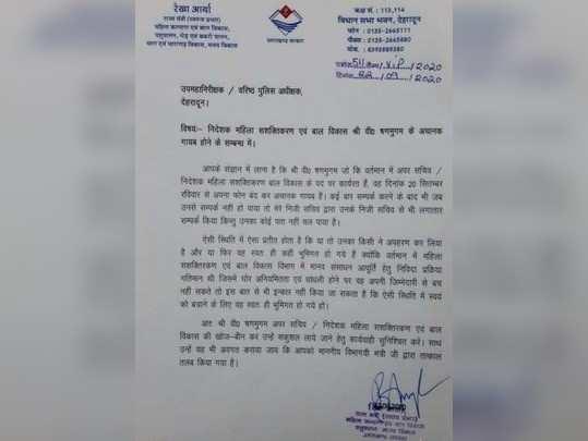 उत्तराखंड: टेंडर में धांधली के बाद गायब सीनियर आईएएस, मंत्री ने अपहरण की जताई आशंका!