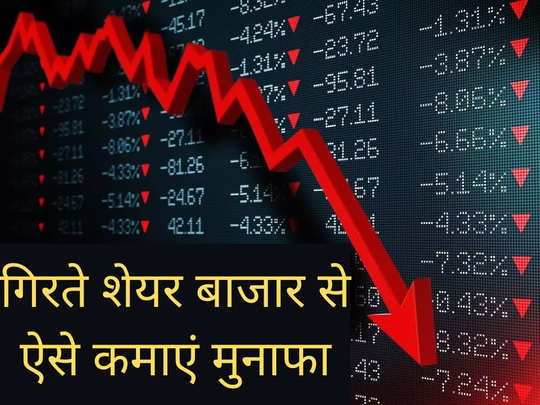 how to make money from falling share market which is called short selling