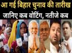 Bihar Election Date: चुनाव आयोग ने किया तारीखों का ऐलान, जानिए कब वोटिंग, नतीजे कब