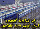 छठ पर घर जाना होगा आसान, रेलवे चलाएगा 100 नई ट्रेनें