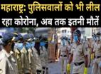 कोरोना की चपेट में महाराष्ट्र पुलिस, जानिए अबतक कितने मौतें
