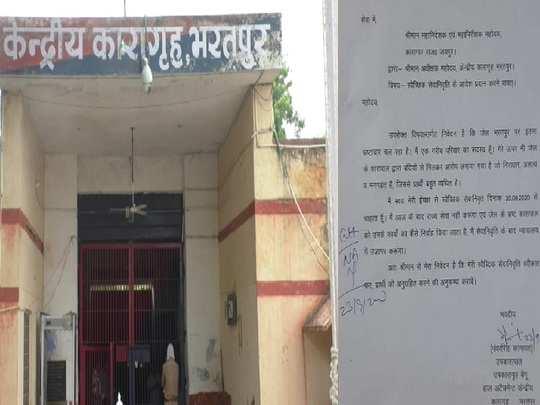 bharatpur jail
