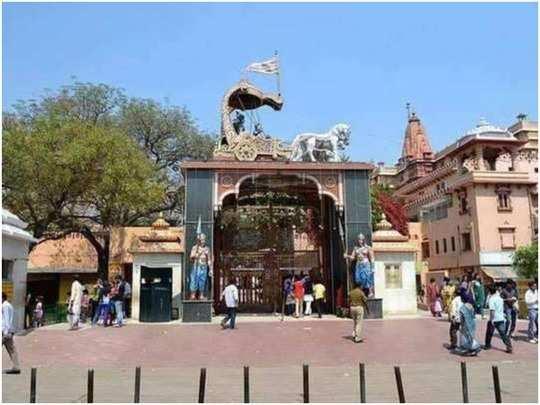 krishna janambhoomi in Mathura
