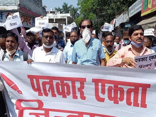 पत्रकारों ने किया विरोध प्रदर्शन