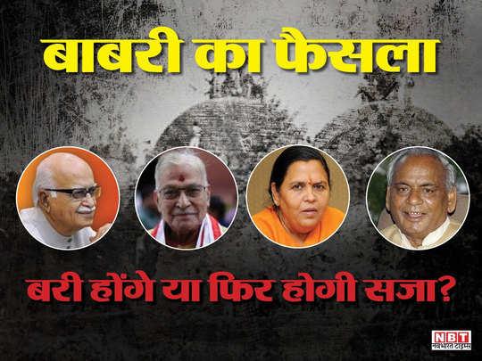 babri verdict lal krishna advani murli manohar joshi and uma bharti latest updates