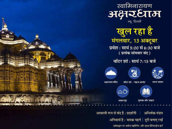akshardham temple will open from october 13, know what are the conditions