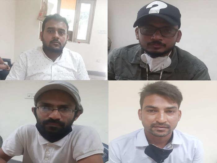 चार लोग गिरफ्तार