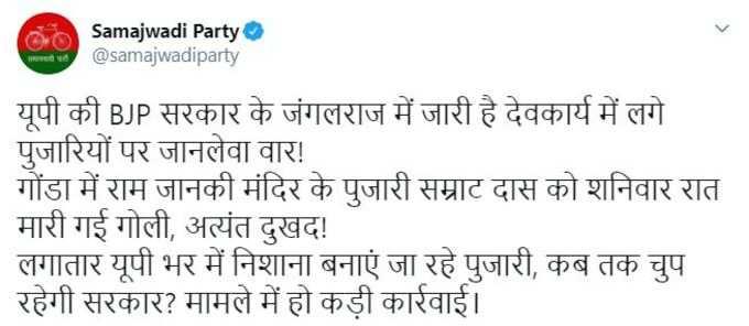 समाजवादी पार्टी का ट्वीट