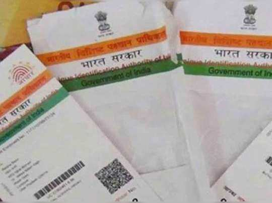 aadhaar now comes in a convenient size to carry in your wallet