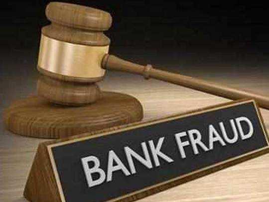 महाराष्ट्रात खळबळ; या सहकारी बँकेत कोट्यवधींचा घोटाळा