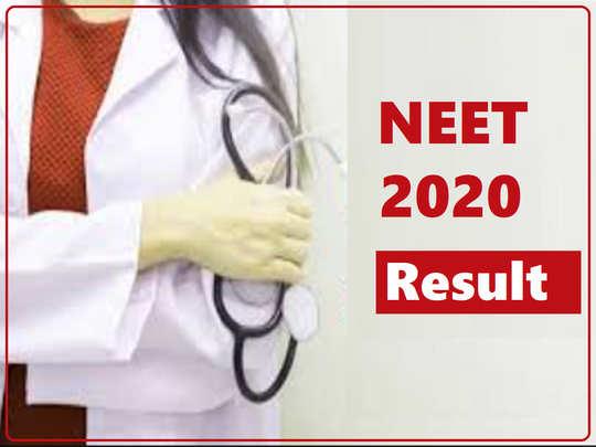 NEET 2020 परीक्षेचा निकाल जाहीर